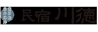 千葉県南房総市の岩井海岸にある合宿やレジャー、ビジネスに使える「民宿川徳」